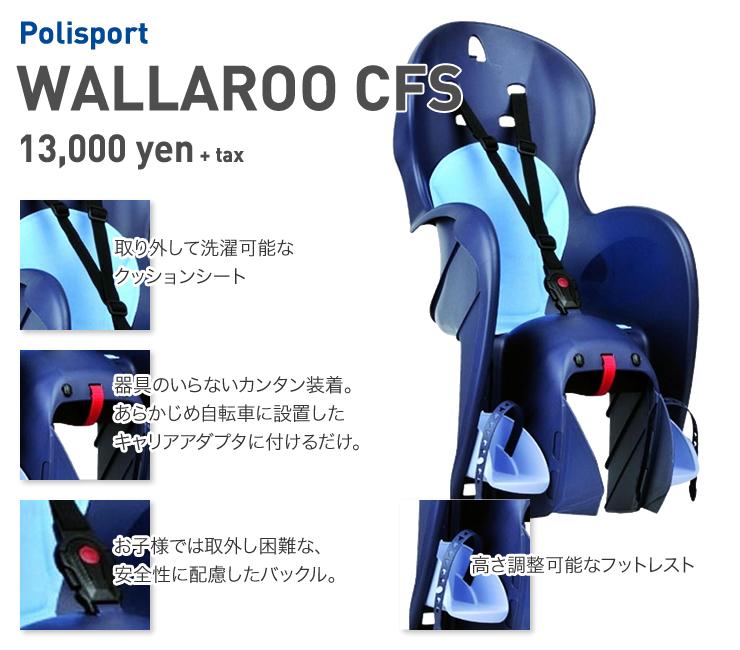 WALLAROO CFS