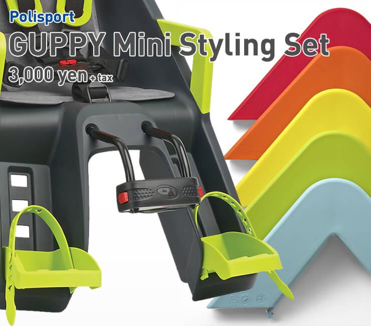 GUPPY Mini Styling Set