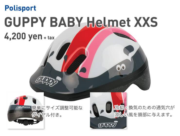 GUPPY BABY Helmet XXS