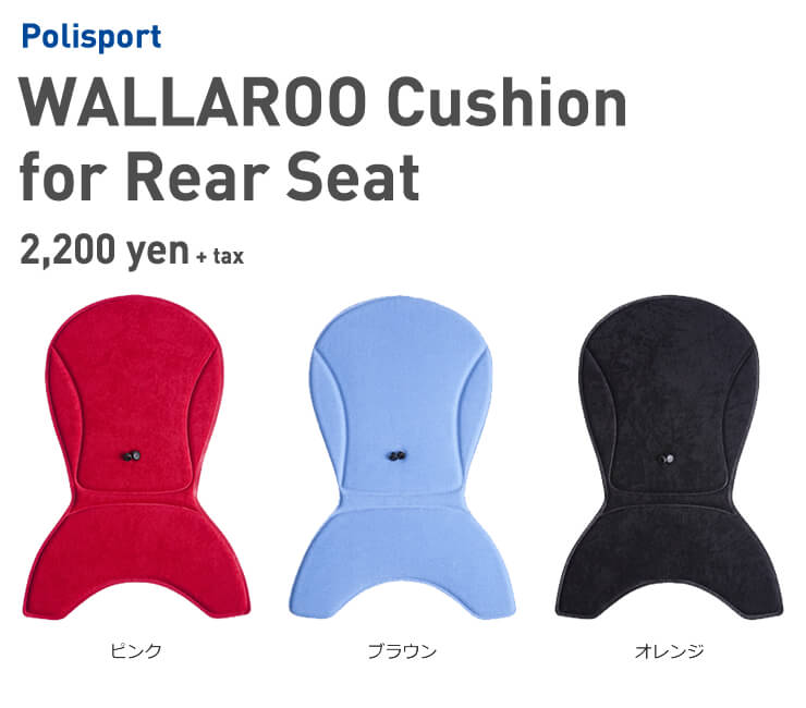 WALLAROO Cushion for Rear Seat