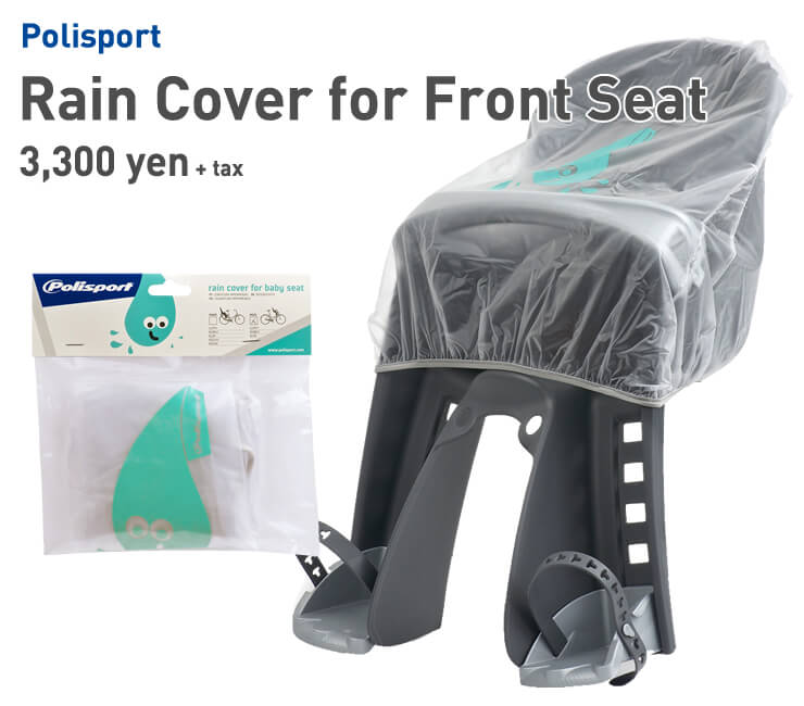 Rain Cover for Front Seat