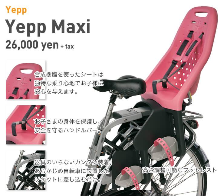 Yepp Maxi