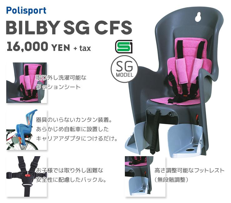 BILBY SG CFS(SGマーク認定モデル)