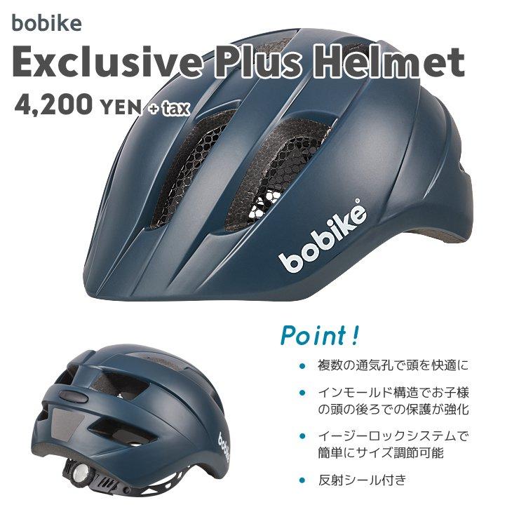 Exclusive Plus Helmets