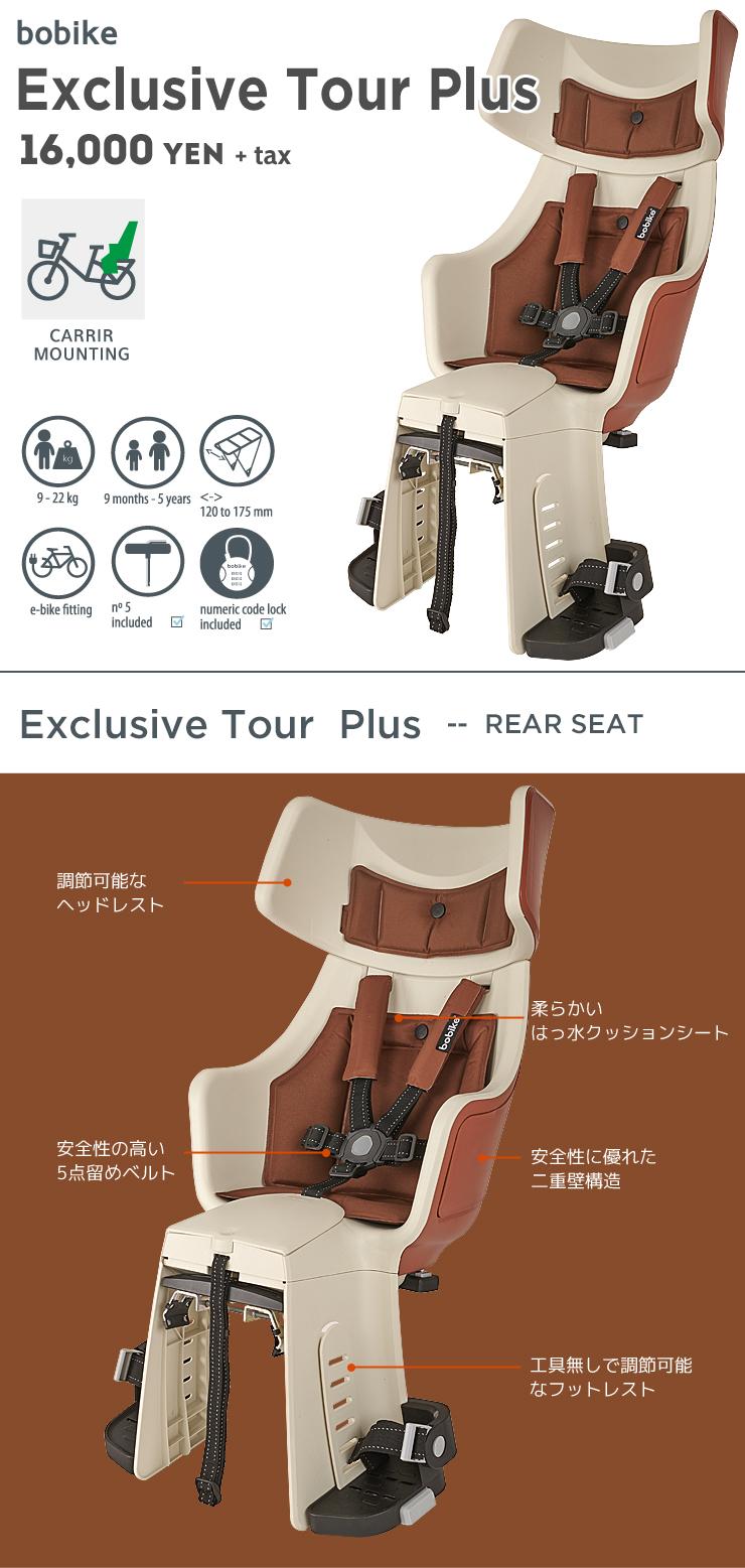 Exclusive Tour Plus Carrier Mount