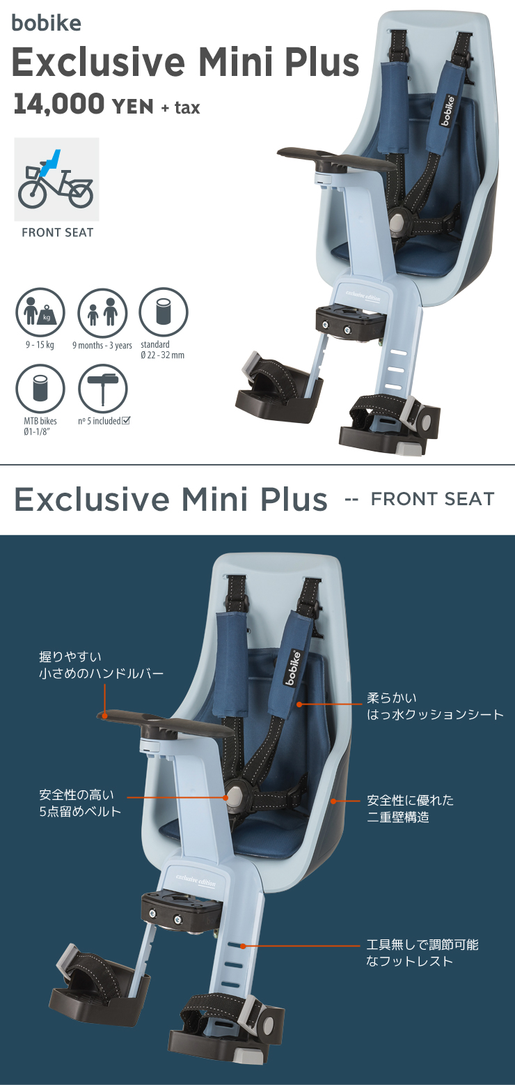 Exclusive Mini Plus