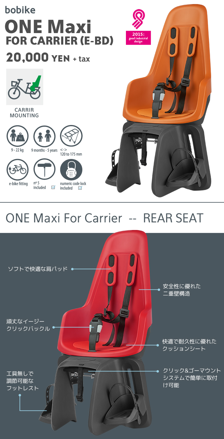 ONE maxi Carrier Mount