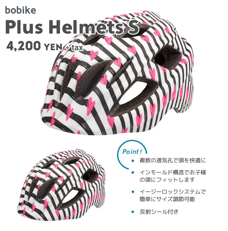 Plus Helmets S
