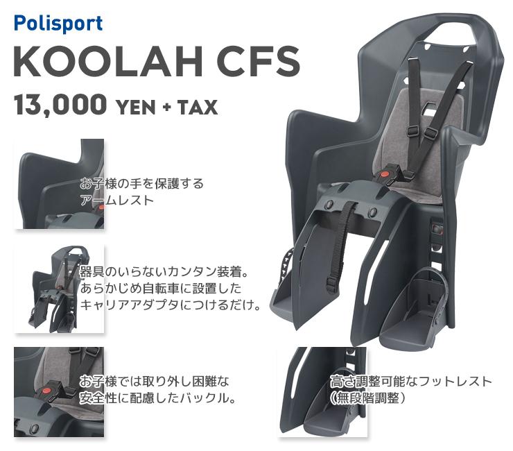KOOLAH CFS