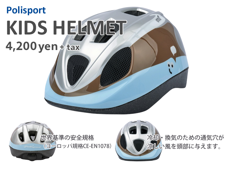 GUPPY Baby Helmet XS