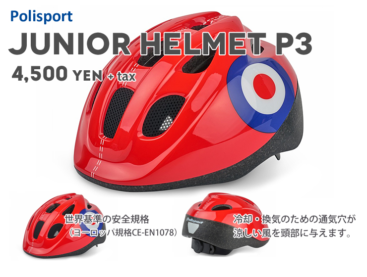 JUNIOR HELMET P3