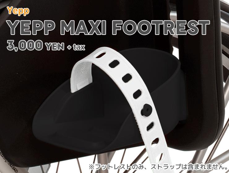 Yepp Maxi Footrest