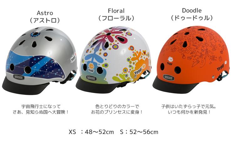 Yepp Bike Helmet